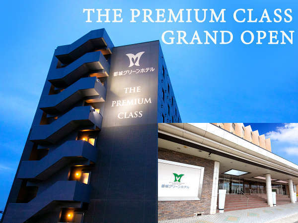 ◆外観◆The Premium Class☆2017年OPEN◆