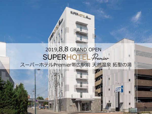 2019年8月8日オープン*スーパーホテルPremier帯広駅前 天然温泉 拓聖の湯