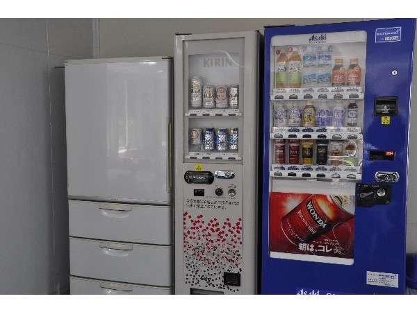 自販機と冷蔵庫もございます
