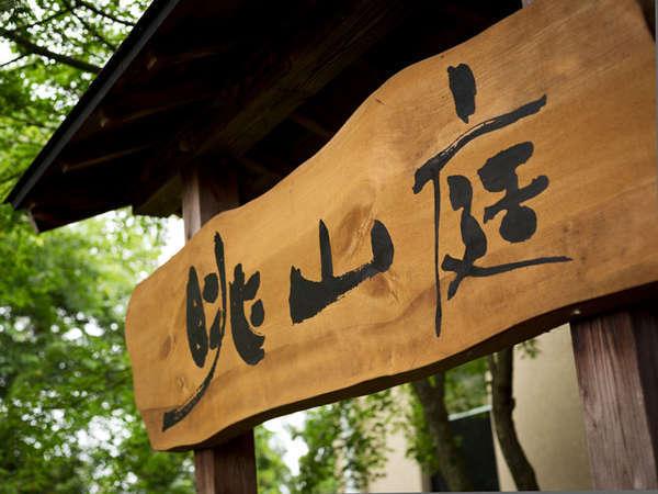 清流菊池川や霊峰阿蘇山、山鹿の街並など自慢の景色でおもてなし。