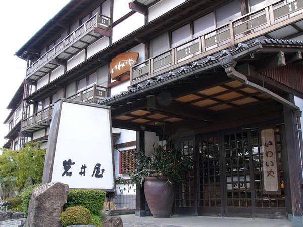 【外観】創業130年。江戸時代から歴史を刻む当館は、自然の姿を大切にした湯治場情緒を留める木造りです。