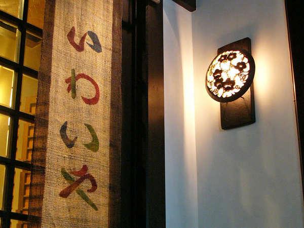 【玄関】創業130年。江戸時代から歴史を刻む当館で静かに流れる時間をお過ごし下さい。