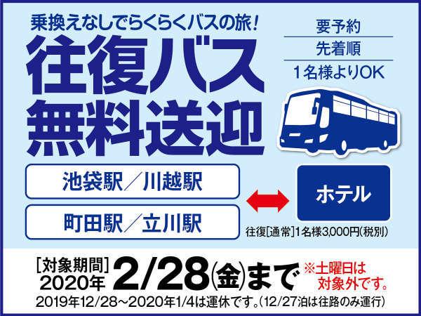 平日直行バス無料キャンペーン実施中!