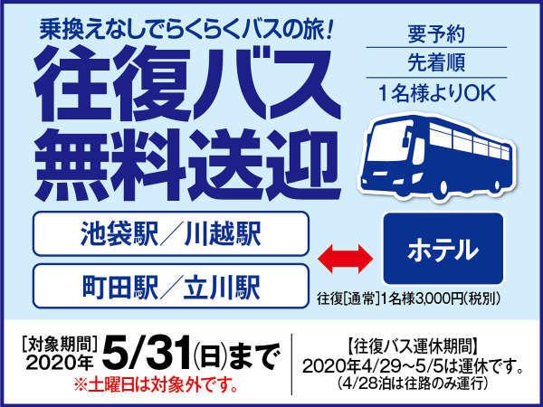 期間限定!直行バス無料キャンペーン実施中!