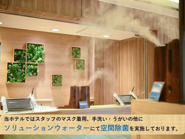 除菌・消臭に適したソリューションウォーターでの空気清浄