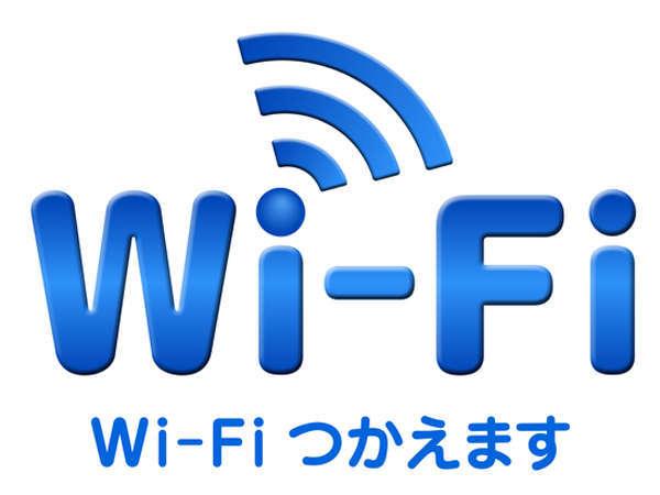 全館においてWi-Fiによる無料インターネット接続サービスをご利用できます。