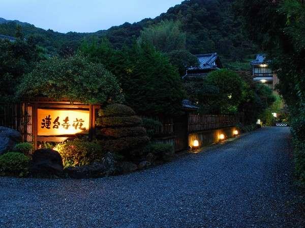 蓮台寺荘の予約
