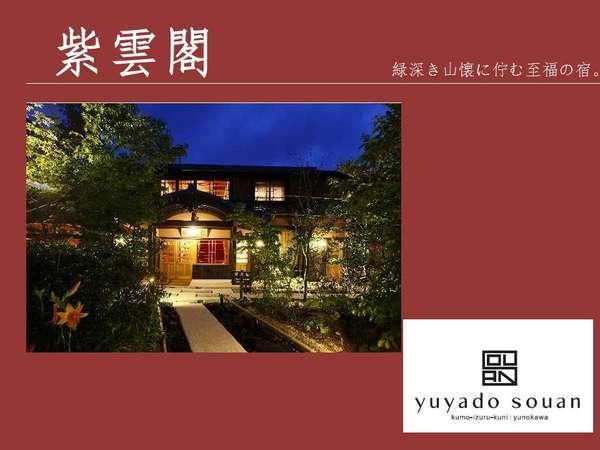 島根県雲南市三刀屋町の古民家を移築した全7室の至福の宿