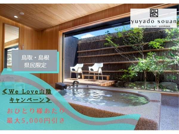 【日本三美人の湯 湯宿 草菴(草庵)】出雲で唯一「源泉100%掛け流しの半露天付客室」がある湯宿。