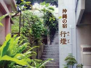 沖縄の宿あんどん松尾館 入り口看板