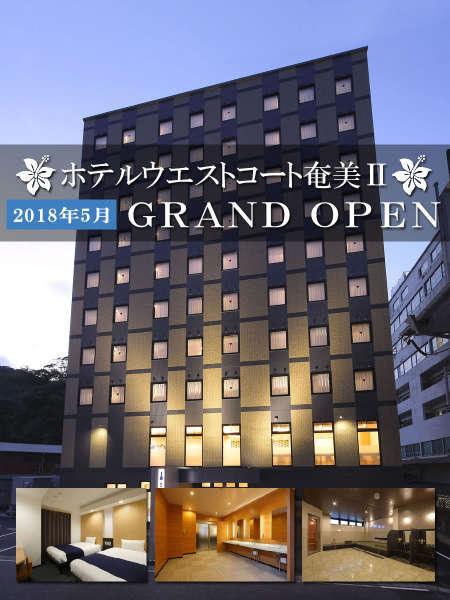 ホテルウエストコート奄美Ⅱ2018年5月にグランドオープン