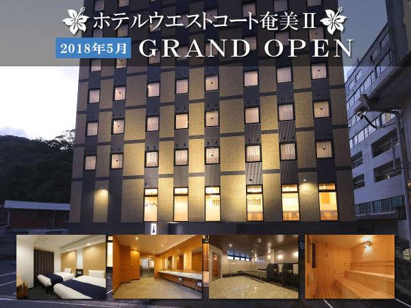 ホテルウエストコート奄美Ⅱ 2018年5月にグランドオープン
