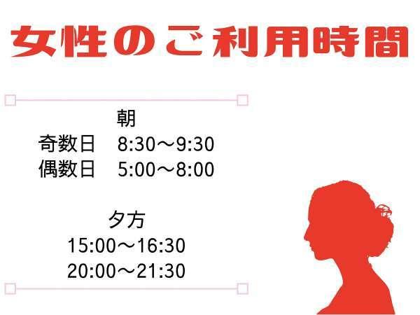 大浴場【女性のご利用時間】