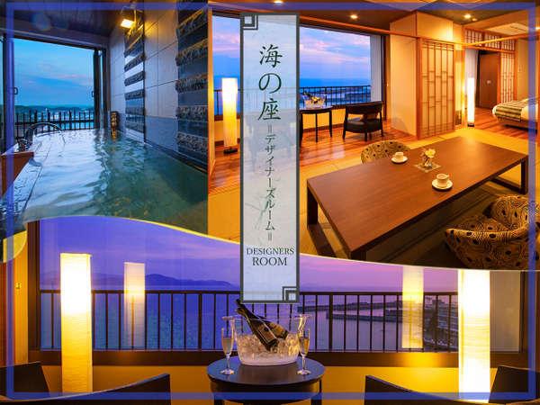 ◆デザイナーズルーム―海の座―◆