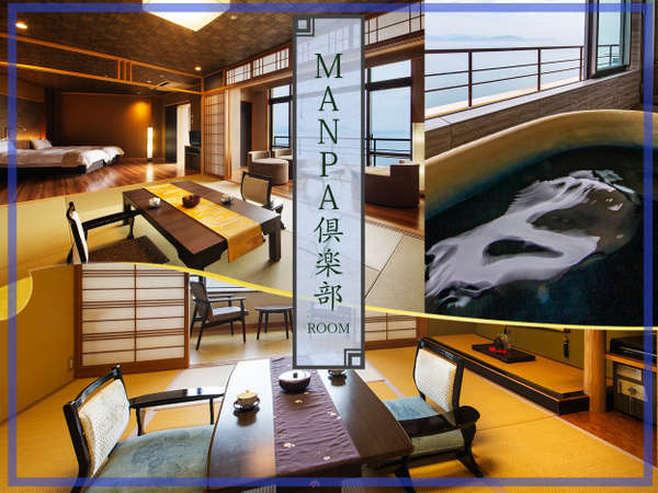 ◆最上階絶景ビュ―MANPA倶楽部―◆