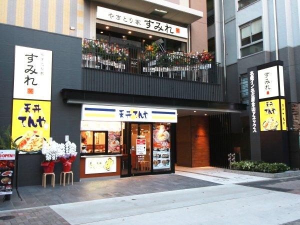 名鉄イン名古屋金山アネックスの1階エントランス横に、天丼てんや、2階には焼き鳥屋がございます。