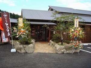 昼間の総合玄関写真:宿泊・レストラン・温泉もすべてこちらからお入りください。下足箱システムあります。