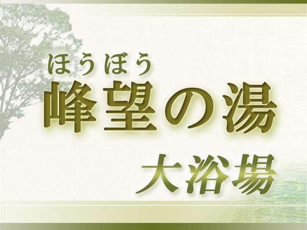 【峰望(ほうぼう)の湯】(大浴場) ・露天=「朱の泉」 ・内湯=「白の泉」