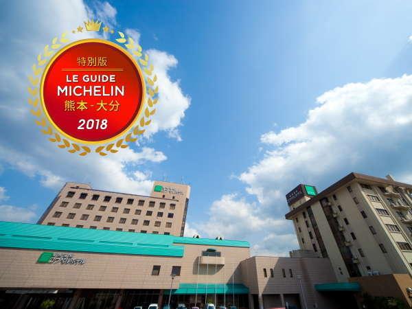 【菊南温泉ユウベルホテル】◆天然温泉◆観光に♪ビジネスに♪駐車場400台無料◆大型スパ隣接