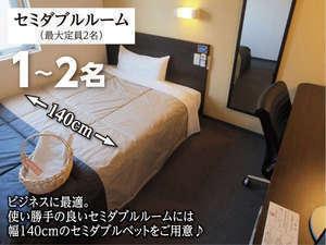 【ダブルベッド使用シングルルーム】■1~2名様■横幅140cmのダブルベッド1台