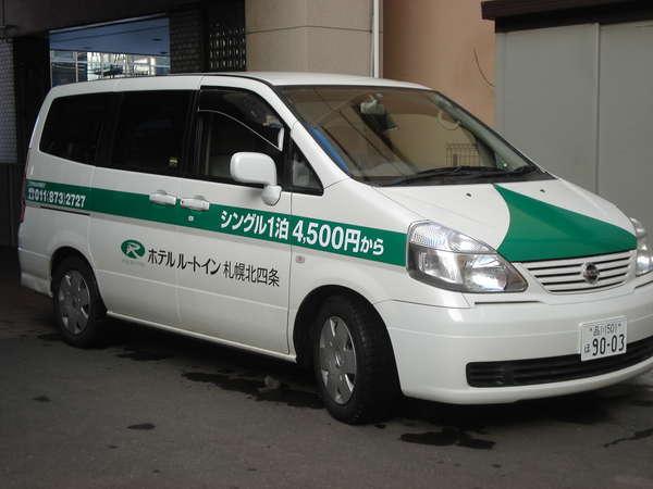 札幌駅まで送迎しております。午前5便(7:10 7:50 8:30 9:10 9:50)※予約制・月曜運休