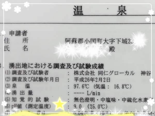 杖立温泉源泉ph9★