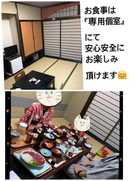 【食事】朝・夕と共に完全!専用個室にて安心安全エアノズルの心配もなくお楽しみ頂けます!