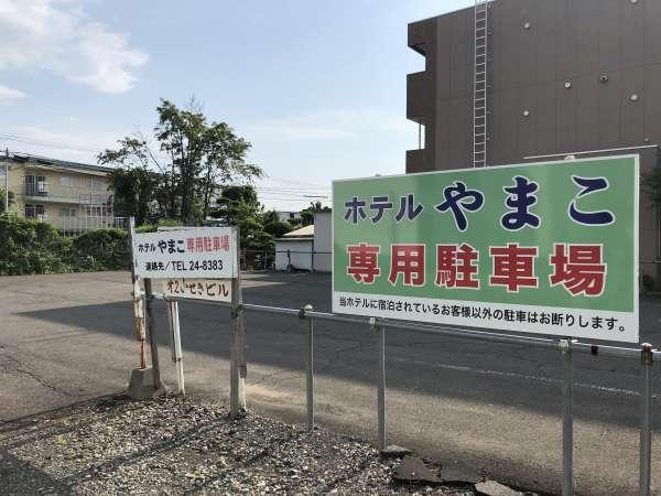 駐車場は無料でご利用いただけます。