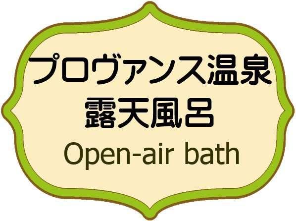 貸切風呂は全て利用無料です。露天風呂に限り、温泉の為、入湯税がかかります。