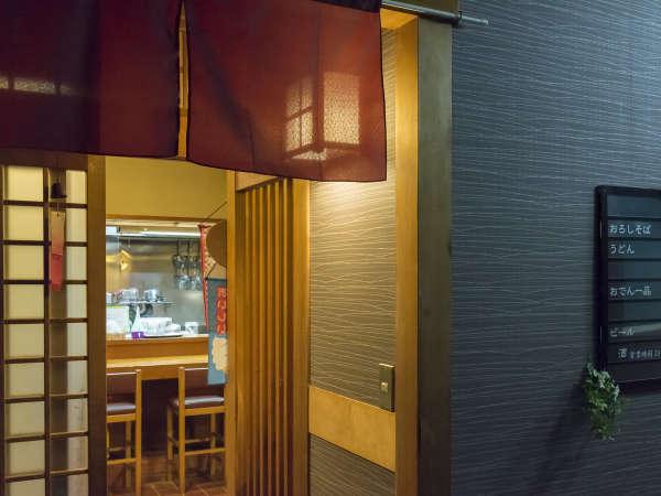24時まで営業のお夜食処では、おろしそばやお酒などの軽食をお召し上がりいただけます。