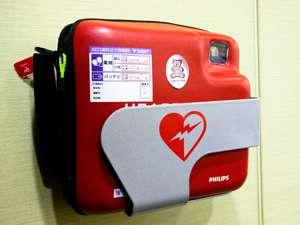 お客様の生命をお守りするために「AED」をロビーに設置しています