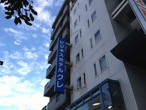 呉駅から徒歩2分♪ビジネス・観光に便利な最高の立地のホテルです。