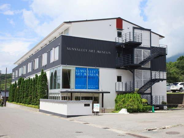 【サンバレー美術館】カフェもあるミュージアム