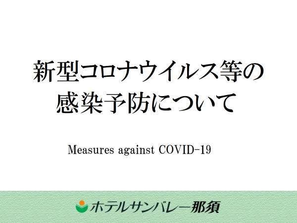 新型コロナウイルス等の感染予防について