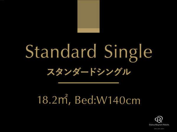 【スタンダードシングルルーム】広さ18.2平米・ベッド幅140cm