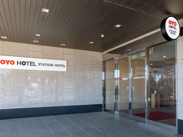 矢吹 ステーション ホテル