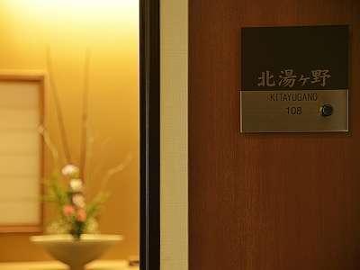ホテルに1部屋だけの特別室『北湯ケ野』