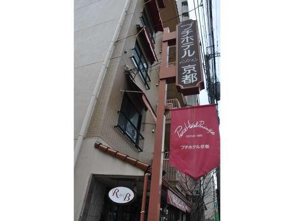 赤いフラッグが目印です。プチホテル京都へようこそ