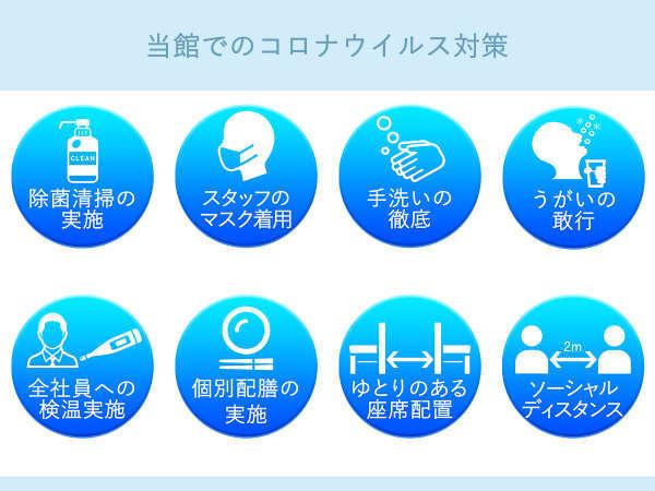 ◆新型コロナウィルス対策 お客様に安心してお寛ぎいただけるよう、実施しております