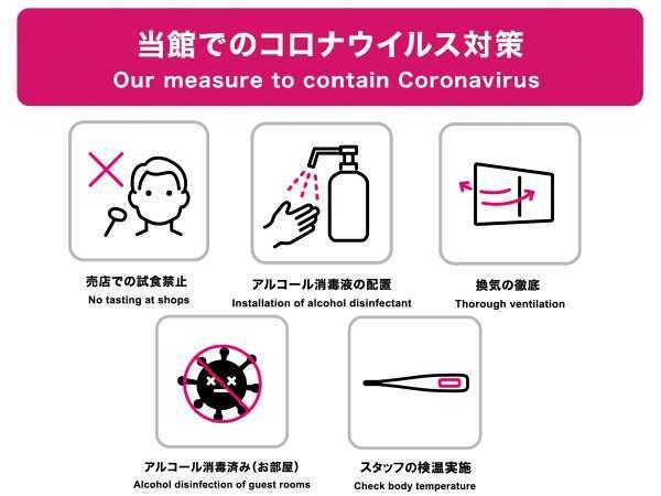 当館は「宿泊施設における新型コロナウイルス対応ガイドライン」に則り対策を実施しております