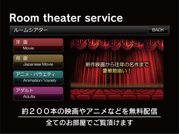 【Room theater service】映画などの無料配信