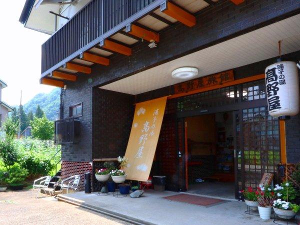 越後湯沢にある『浦子の湯・高野屋』は全15室の小さな温泉宿です