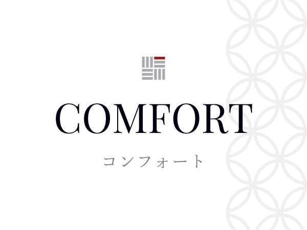 *【コンフォートバナー】