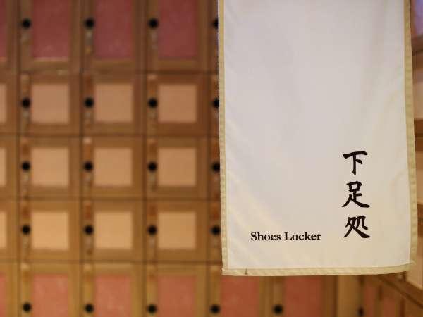 【玄関:下足処】館内は畳敷きのため、お履物は玄関口の下足処でお預かり致します。