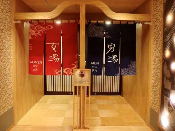 ◇2階 天然温泉大浴場【剣の湯】営業時間15:00~翌10:00