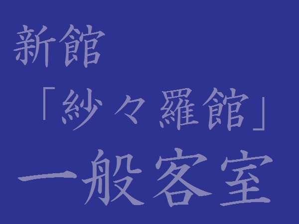 【紗々羅館】(一般)