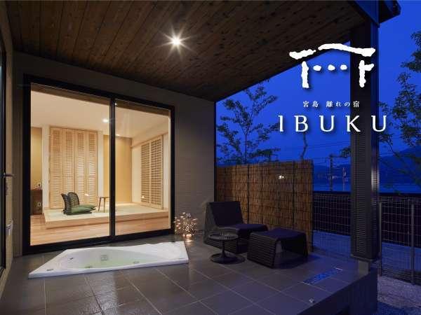 宮島 離れの宿 IBUKU 別邸