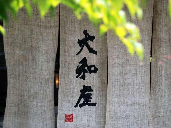日本の美を感じる暖簾がやさしく迎えます