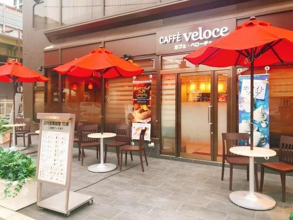 ホテル1Fに「カフェ・ベローチェ」がございます。ロビー直結で大変便利!