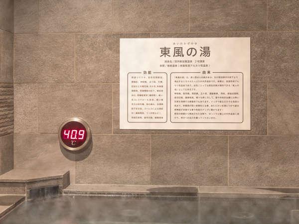 【Natural】東風の湯